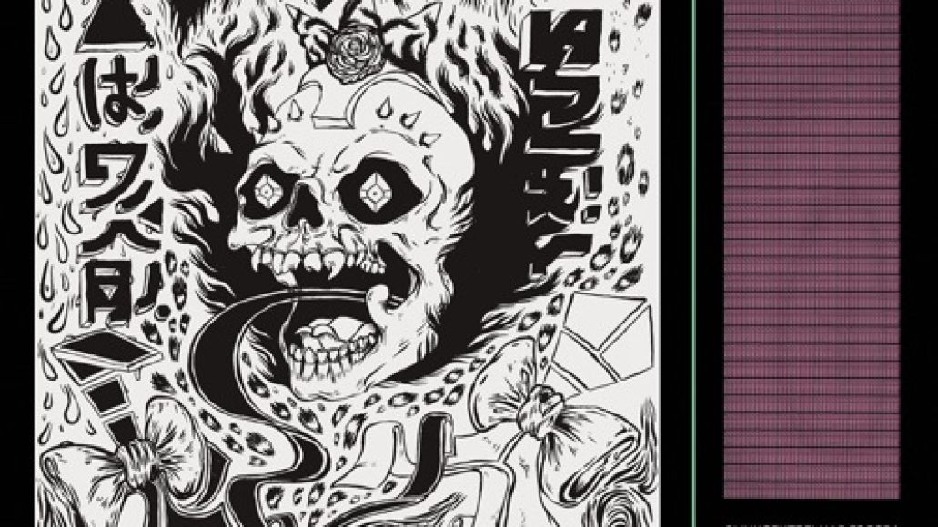 grimes visions albumartwork Top 50 Songs of 2012