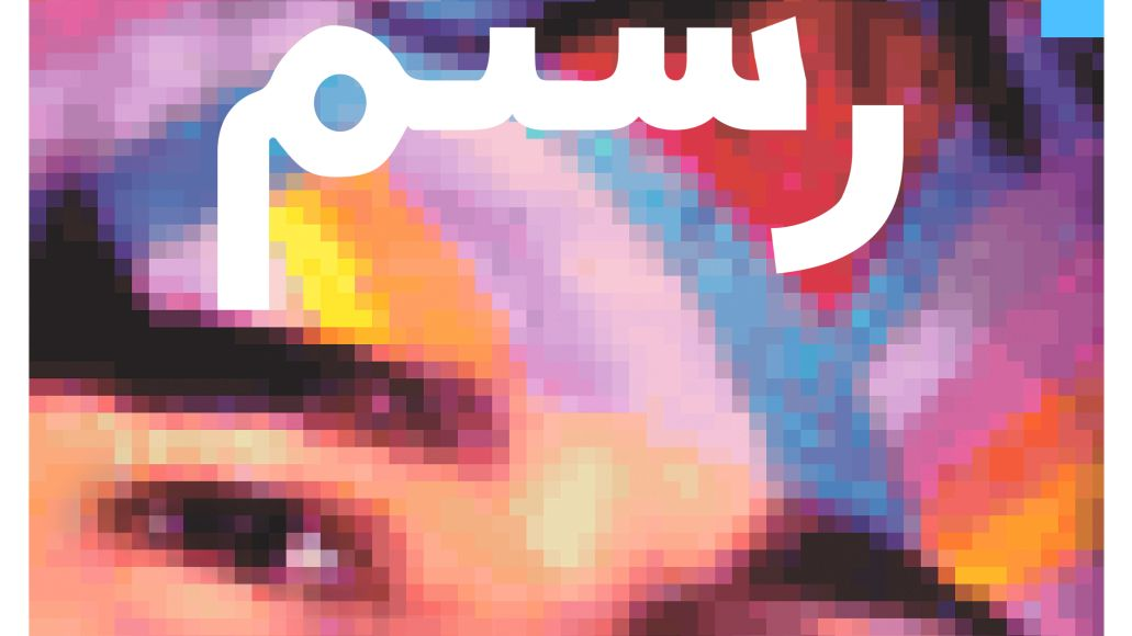 rostam half lightcover The 25 Most Anticipated Albums of Fall 2017