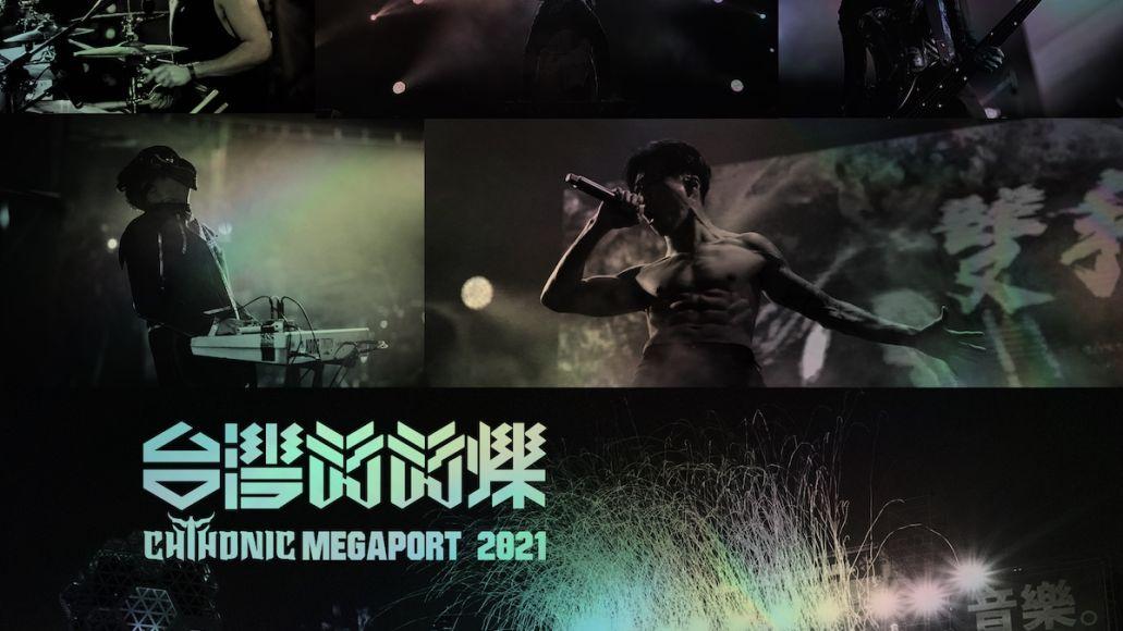 Chthonic Megaport 2021 album cover